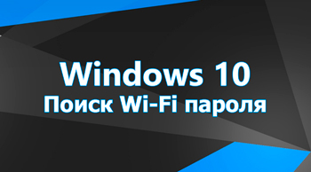 Поиск Wi-Fi пароля в Windows 10