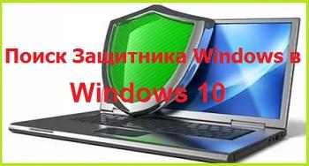Поиск Защитника Windows в Windows 10