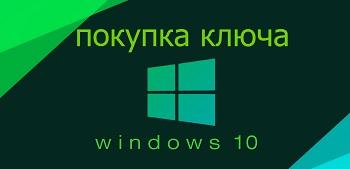 Покупка ключа Windows 10