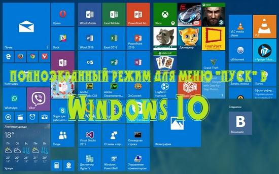 Полноэкранный режим для меню «Пуск» в Windows 10