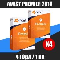 Avast Premier 2018 - 4 года / 1 ПК