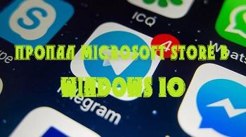 Пропал Microsoft Store в Windows 10