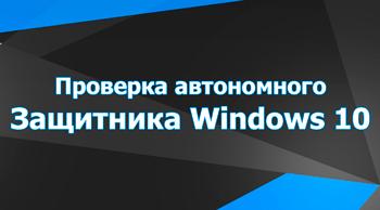 Проверка автономного Защитника Windows 10