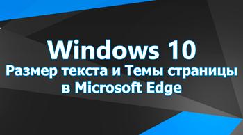 Размер текста и Темы страницы в Microsoft Edge