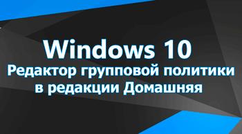 Редактор групповой политики в Windows 10 Домашняя