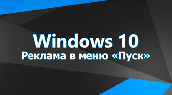 Реклама в меню «Пуск» в Windows 10