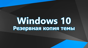 Резервная копия темы в Windows 10