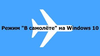 Режим В самолёте на Windows 10