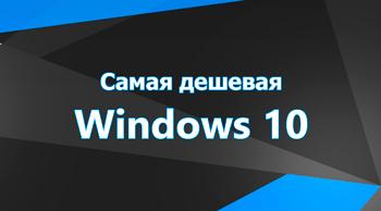Самая дешевая Windows 10