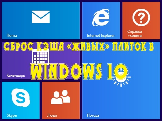 Сброс кэша «живых» плиток в Windows 10
