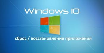 Сброс приложения в Windows 10