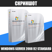 Скриншот Windows Server 2008 R2 Standard