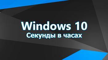 Секунды в часах Windows 10