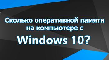 Сколько оперативной памяти на компьютере с Windows 10?