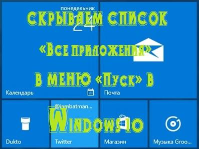 Скрываем список «Все приложения» в меню «Пуск» в Windows 10