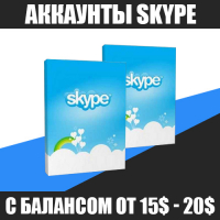 Skype аккаунты с балансном от 15-20$