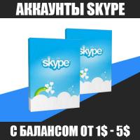 Skype аккаунты с балансном от 1$ - 5$