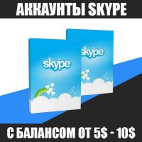 Skype аккаунты с балансном от 5$-10$