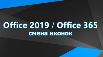 Смена иконок в Office 2019 и Office 365