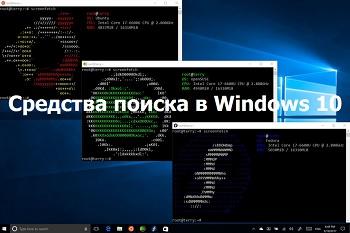 Средства поиска в Windows 10