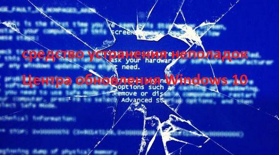 Средство устранения неполадок Центра обновления Windows 10