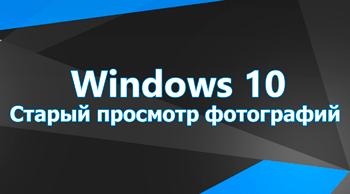 Старый просмотр фотографий в Windows 10