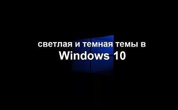 Светлая и темная темы в Windows 10