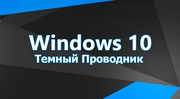 Темный Проводник для Windows 10
