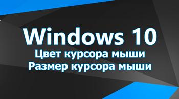 Цвет курсора мыши в Windows 10