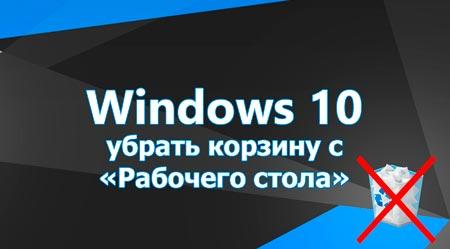 Убрать Корзину с Рабочего стола Windows 10