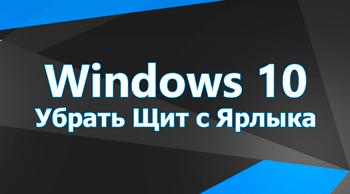 Убрать щит с ярлыка Windows 10