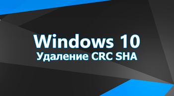 Удаление CRC SHA из Windows 10