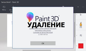 Удаление Paint 3D из Windows 10