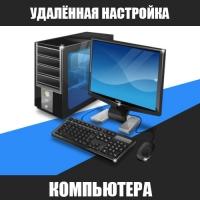 Удаленная настройка компьютера