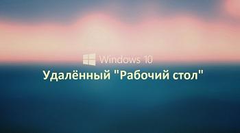 Удалённый Рабочий стол в Windows 10