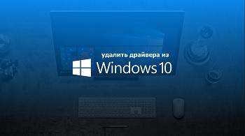 Удалить драйвера из Windows 10