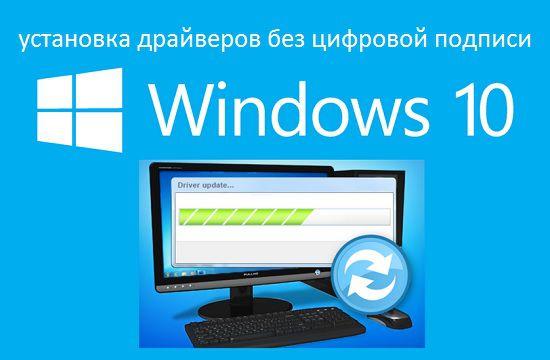 Установка драйверов без цифровой подписи Windows 10