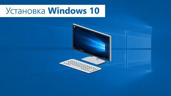 Установка Windows 10 на чистую