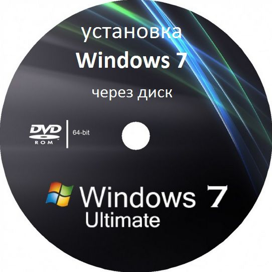 Установка Windows 7 через диск
