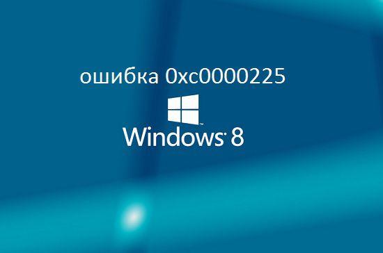 В Windows 8 ошибка 0xc0000225