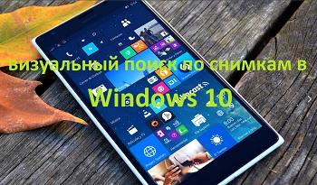 Визуальный поиск по снимкам в Windows 10