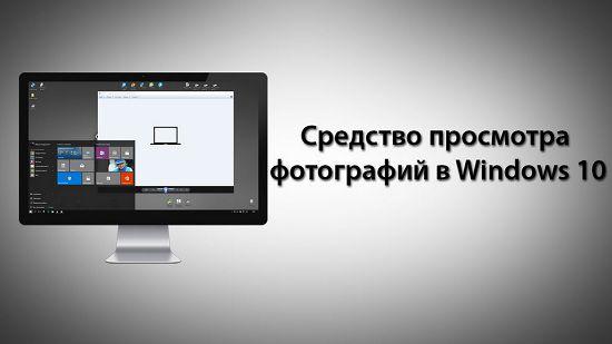 Восстановить приложение «Средство просмотра фотографий» в Windows 10