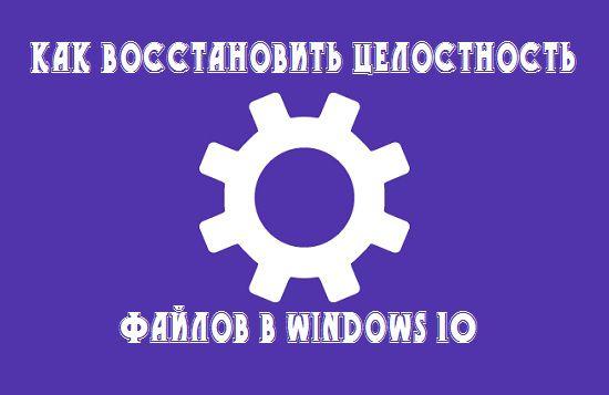 Как восстановить целостность файлов в Windows 10