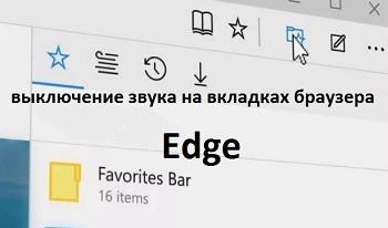 Выключение звука на вкладках браузера Edge