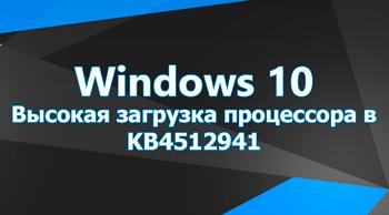 Высокая загрузка процессора в KB4512941 для Windows 10