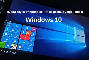 Вывод звука от приложений на разные устройства в Windows 10