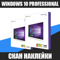 Windows 10 Professional СКАН Наклейки