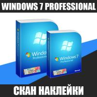 Windows 7 Professional СКАН Наклейки