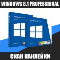 Windows 8.1 Professional СКАН Наклейки