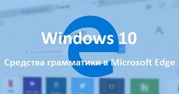 Windows 10 - Средства грамматики в Microsoft Edge